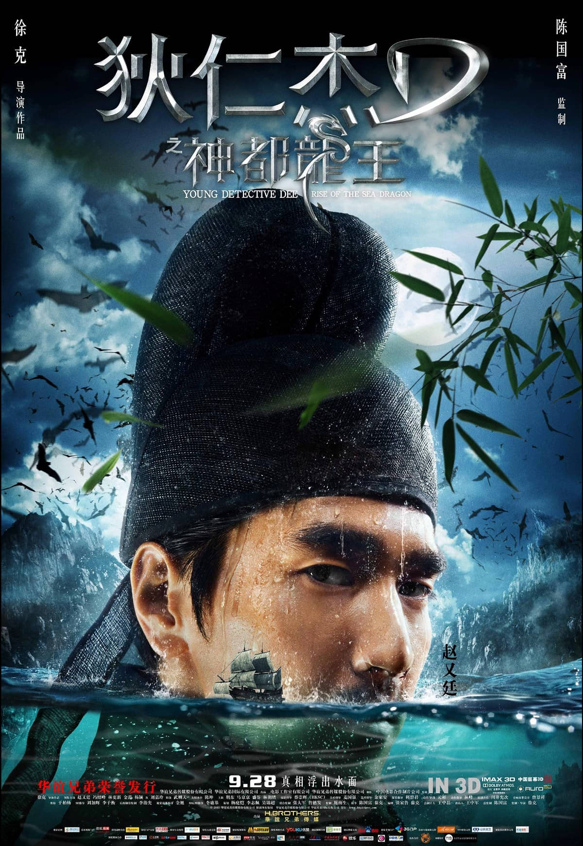 YOUNG DETECTIVE DEE : RISE OF THE SEA DRAGON